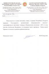 Благодарственное письмо Министерства молодежи Республики Татарстан