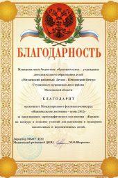 Благодарственное письмо Дюц Михнево