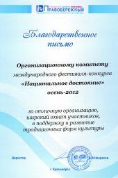 Благодарственное письмо г.Красноярск