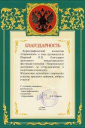 Благодарственное письмо коллектив *Саровчанка*   г.Саров
