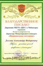 Благодарственное письмо ЦКС  г.Чебоксары