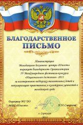 Благодарственное письмо Юность г.Серпухов