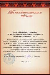 Благодарственное письмо Музыка жеста г.Томск