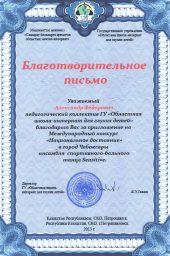 Благодарственное письмо Репсублика Казахстан