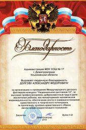 Благодарственное письмо г.Димитровград