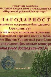 Благодарственное письмо с.Шаркан Удмуртия