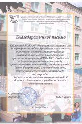 Благодарственное письмо коррекционная школа г.Чебоксары