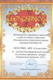 Благодарственное письмо г. Ефремов