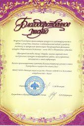 Благодарственное письмо Республика Коми село Пажга