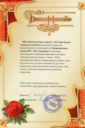 Благодарственное письмо поселок Муллово
