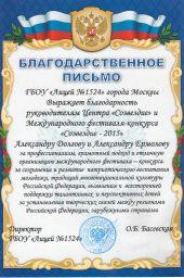 Благодарственное письмо коллектив *Улыбка* г. Москва