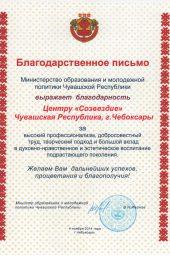 Благодарственное письмо Министра образования Чувашской Республики