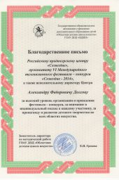 Благодарственное письмо ОДШИ г.Ульяновск