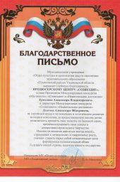 Благодарственное письмо ОК Ульяновский район