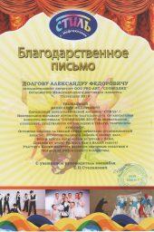 Благодарственное письмо г.Нефтеюганск
