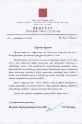 Приветственное письмо Депутата Государственной думы РФ О.Д. Валенчука