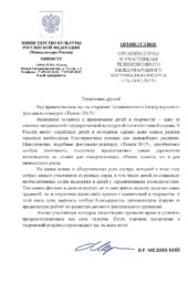 Приветственное письмо Министра Культуры РФ Мединского В.Р,