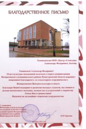 Благодарственное письмо от Воскресенского района Нижегородской области