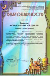 Благодарственное письмо от ДШИ г.Новочебоксарска