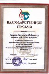 Благодарственное письмо от города Подольск
