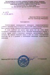 Благодарственное письмо от Школы искусств № 9 города Донецк ДНР