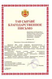Благодарственное письмо  Министра Культуры Чувашской Республики