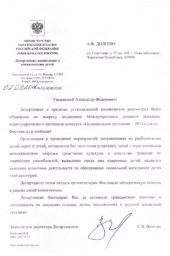 Письмо поддержки от Министерства образования и науки РФ