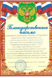 Благодарственное письмо от Г.О. Жуковский