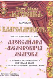 Благодарственное письмо от Театра Мод *Матрешка*