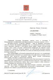 Приветственное письмо Депутата Государстывенной думы РФ А.И. Аршиновой