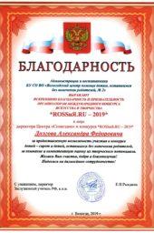 Благодарственное письмо от города Вологда