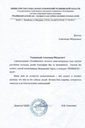 Благодарственное письмо от города Челябинск
