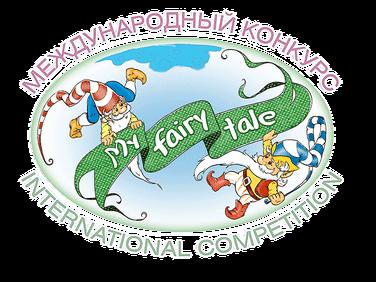 Специальный проект: *Международный  конкурс  создателей игрушек, кукол и мишек Тедди  <br> *My fairy tale – 2020 - Моя сказка*