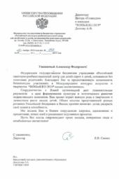 Благодарственное письмо от республики Крым