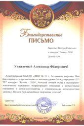 Благодарственное письмо от города Астрахань