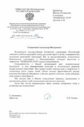 Letter of thanks from Shchelkovo