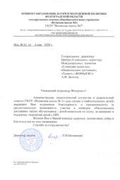 Letter of thanks correctional school of Cheboksary
