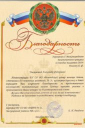 Letter of thanks from Shumerlya