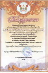 Letter of thanks from the city of Vologda
