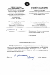 Letter of thanks from the Minister of Culture of the Chuvash Republic