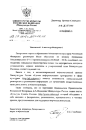 Letter of support from the Ministry of Education and Science of the Russian Federation